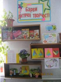 2014 г. Читальный зал
