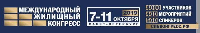 Проект деловой программы СПб Международного жилищного конгресса
