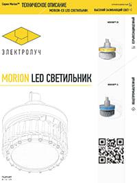 Взрывозащищенный светильник светодиодный Morion-Ex
