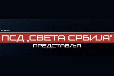 Снимљен играно-документатрни филм Свете Србије