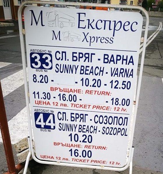 Автобус Солнечный берег Варна