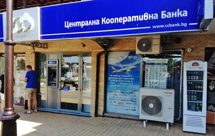 Центральный кооперативный банк Болгария Святой Влас