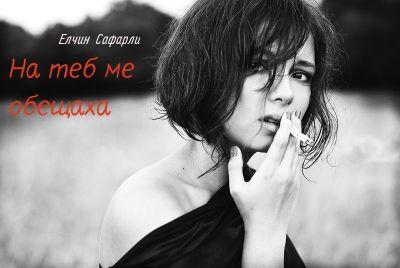 """21 великолепни цитата от """"На теб ме обещаха"""" – Елчин Сафарли"""