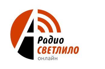 Радио Светлило