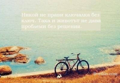Умни цитати за живота