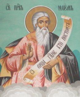 10 Ляво (св. пророк Наум)