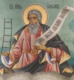 11 Ляво (св. пророк Яков)