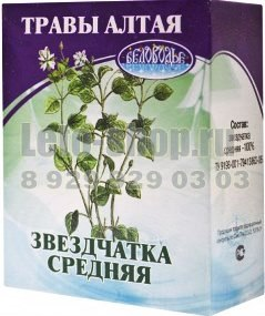 Трава мокрица - лечение