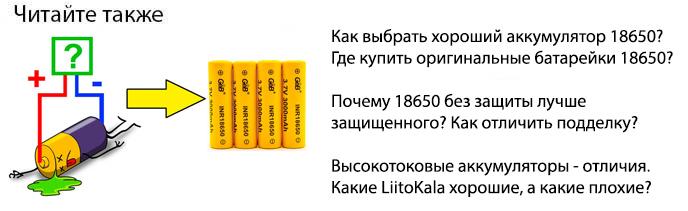 Πώς να επιλέξετε μια καλή μπαταρία 18650
