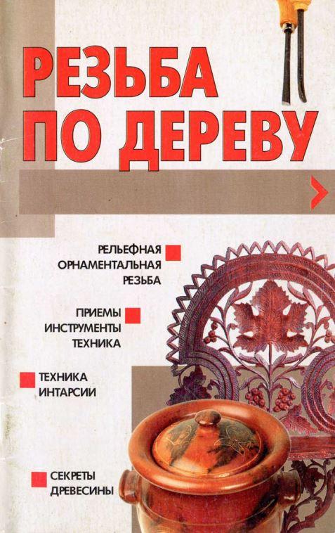"""Книга """"Резьба по дереву"""" – Конев А.Ф., 2004, скачать ..."""