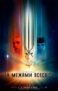 58235_Star_Trek3