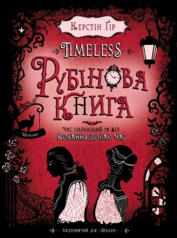 Book Cover: Рубінова книга