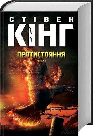 Book Cover: Протистояння. Том 1