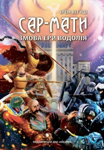 Book Cover: Сар-мати. Змова Ери Водолія