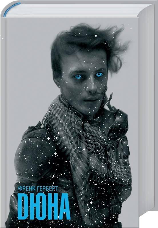 Book Cover: Дюна