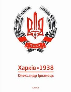 Book Cover: Харків 1938