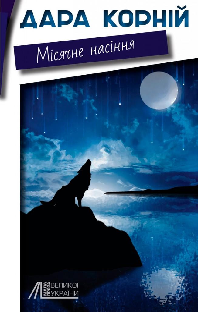 Book Cover: Місячне насіння