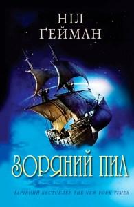 Book Cover: Зоряний пил