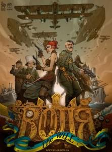 Book Cover: ВОЛЯ: The WILL