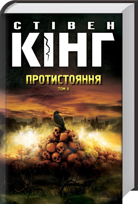 Book Cover: Протистояння. Том 2