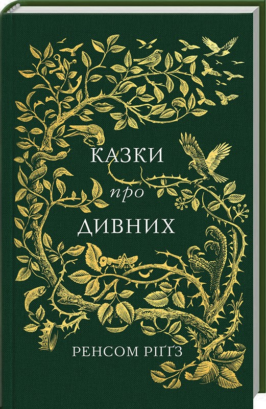 Book Cover: Казки про дивних