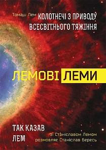Book Cover: Лемові леми : Колотнечі з приводу всесвітнього тяжіння; Так казав Лем