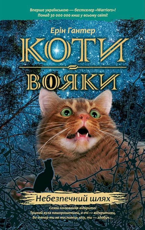 Book Cover: Небезпечний шлях
