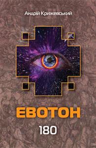 Book Cover: 180°