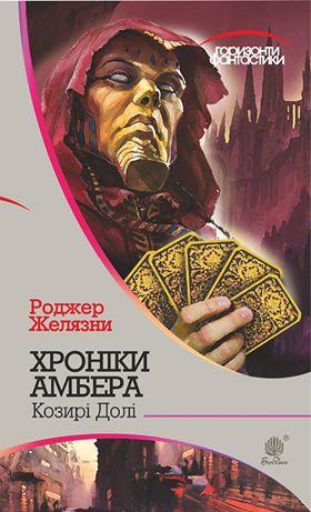 Book Cover: Козирі долі