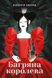 Book Cover: Багряна королева