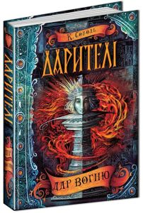 Book Cover: Дар вогню