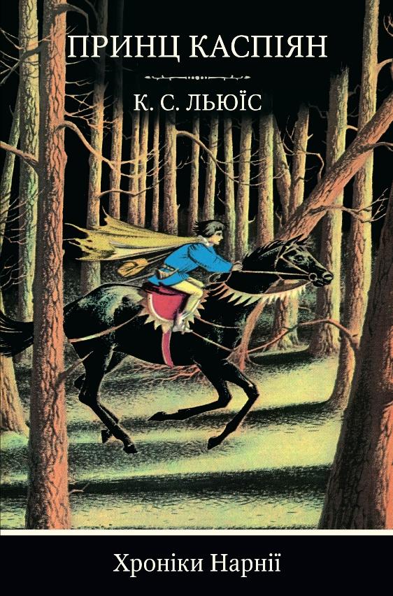Book Cover: Принц Каспіян