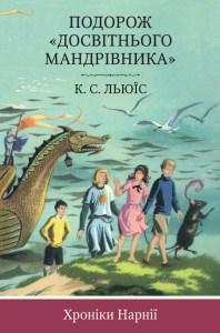 """Book Cover: Подорож """"Досвітнього мандрівника"""""""