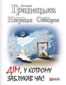 Book Cover: Дім, у котрому заблукав час