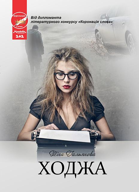 Book Cover: Ходжа