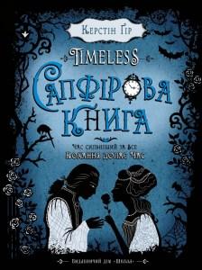 Book Cover: Сапфірова книга