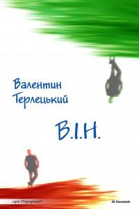 Book Cover: В.І.Н.