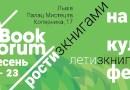 25 Book Forum | Львів