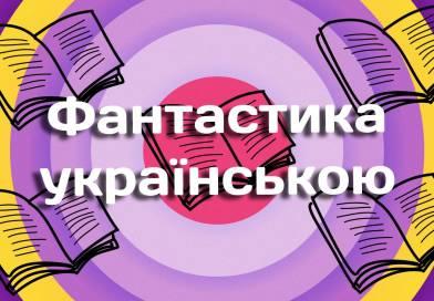 Про видавництва: де шукати фантастику українською