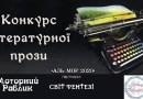 """Конкурс літературної прози """"Аль Мор 2020"""""""