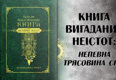 Книга вигаданих неістот: непевна трясовина снів