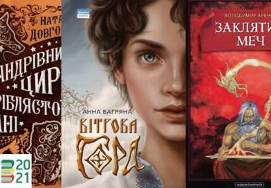 """Три українські фентезійні книжки увійшли до короткого списку """"Еспресо. Вибір читачів"""" 2021"""