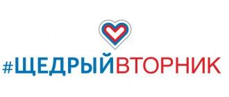 В России проводится акция «Щедрый Вторник»