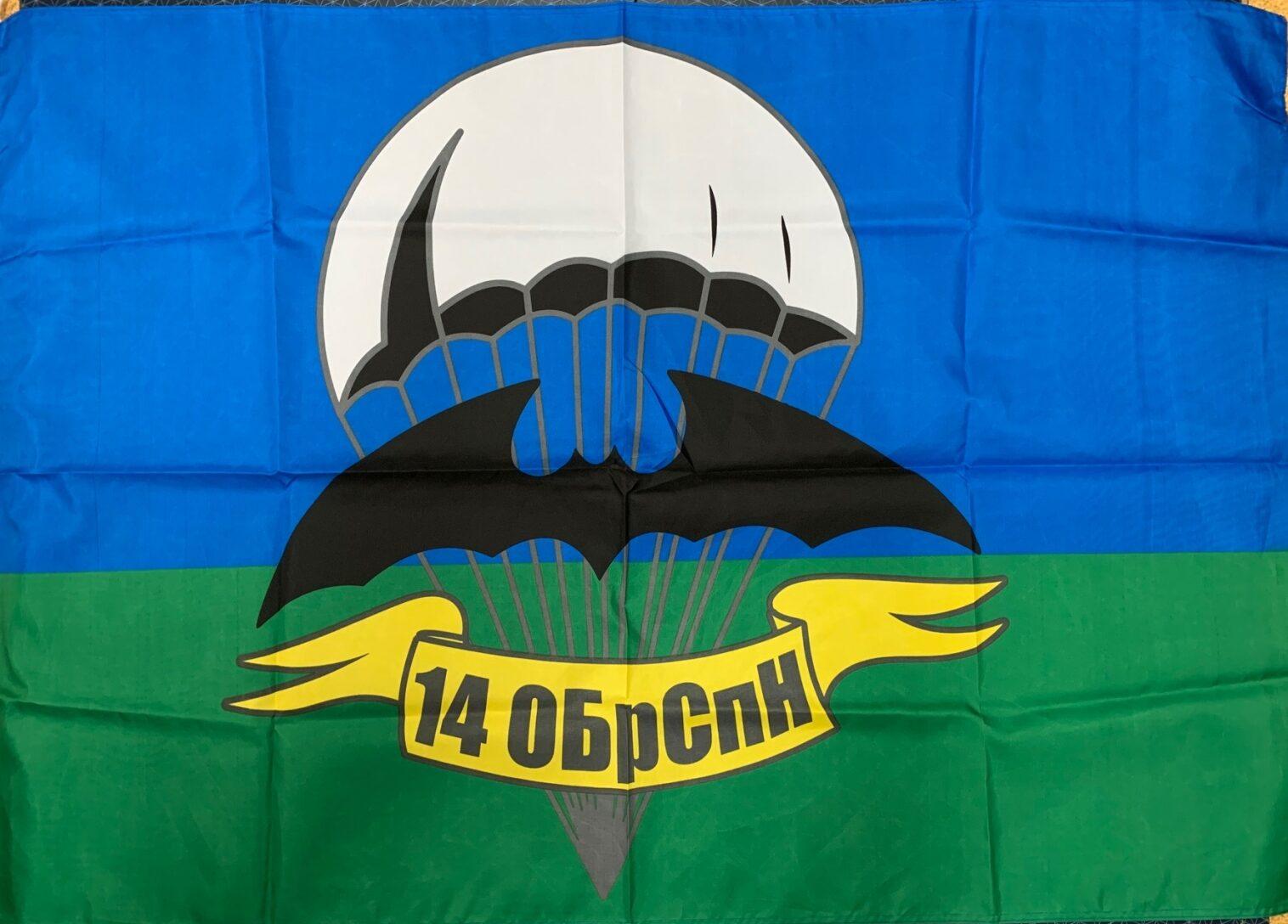 14-я отдельная гвардейская бригада специального назначения