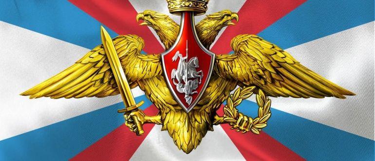 День создания Вооруженных Сил России