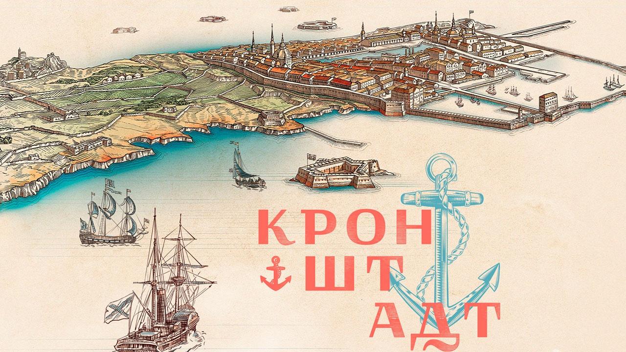 Расширяя «Остров фортов»: в Кронштадте открыли историческую площадку о развитии флота
