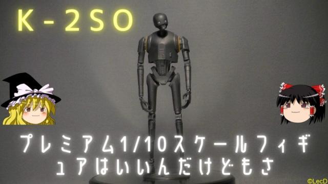 K-2SO【プレミアム1/10スケールフィギュア】はいいんだけどもさ