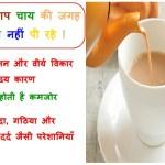 चाय पीने वाले हो जाएँ सावधान – चाय पीने के नुकसान