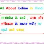 आयोडीन / Iodine : स्रोत , लाभ , कार्य और इसकी अधिकता के प्रभाव