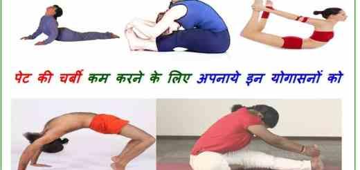 पेट कम करने के लिए योगासन